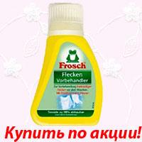 пятновыводитель Frosch