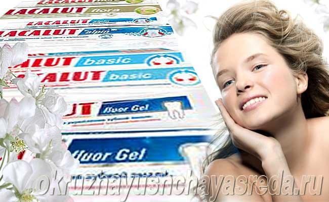 Лакалют зубная паста