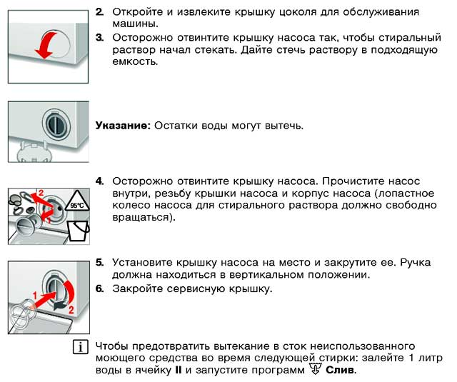 kak-pochistit-filtr-stiralnoj-mashiny-3